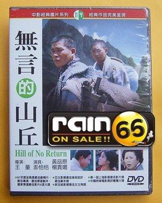 #⊕Rain65⊕正版DVD【無言的山丘】-彭恰恰*黃品源*楊貴媚-全新未拆(直購價)