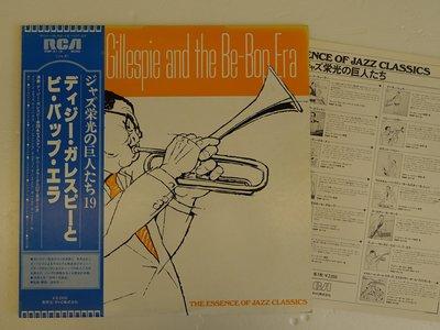 【柯南唱片】DIZZY GILLESPIE &THE BE-BOP ERA>>日版LP