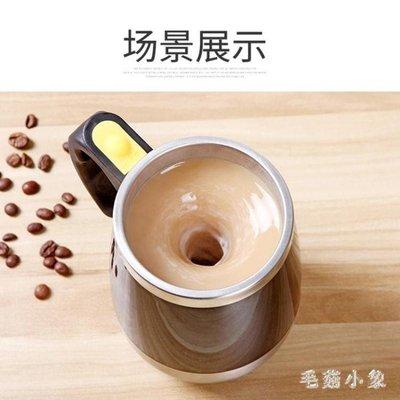 ZIHOPE 懶人無軸磁石防漏電動咖啡杯馬克杯磁力磁化自動攪拌杯不銹鋼ZI812