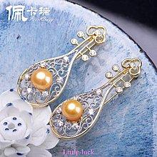 Little-luck~佩卡瑞 復古雙色鏤空琵琶淡水珍珠金珠胸花胸針胸飾兩用款 中國風