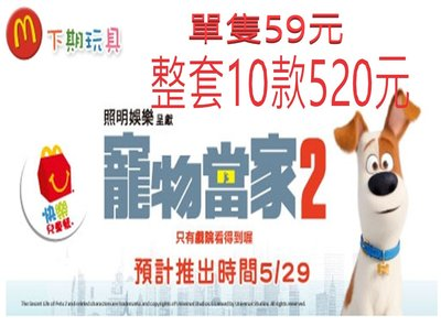 (現貨) 2019 麥當勞 寵物當家 單款50元 1套10款490元 寵物 當家  現貨馬上寄出  寵物當家2