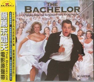 《絕版專賣》億萬未婚夫 / The Bachelor 電影原聲帶 (有側標)