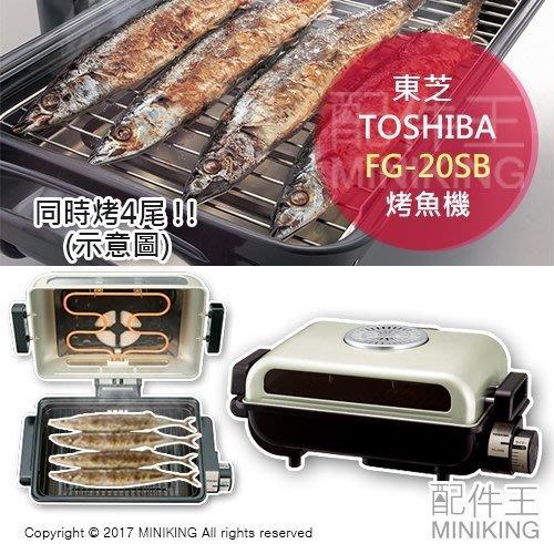 日本代購 TOSHIBA 東芝 FG-20SB 多功能 烤魚機 煙燻 脫臭脫煙 同時烤4條魚