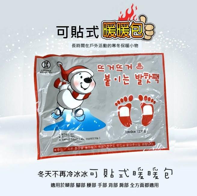 持續8h 暖暖包 手握式 可貼式 發熱貼 暖身貼 熱敷貼 暖手貼 月經貼 - 韓國KC認證