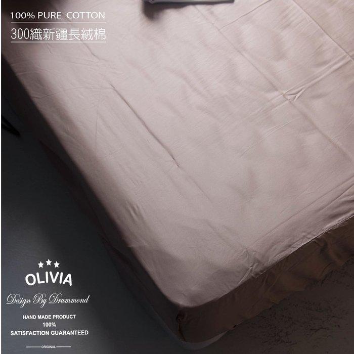 【OLIVIA 】300織新疆長絨棉 【咖啡x淺咖】 標準單人床包美式枕套兩件組 【不含被套】 台灣製