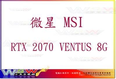 【WSW 顯示卡】微星 MSI RTX 2070 VENTUS 8G OC 自取12200元 全新盒裝公司貨 台中市