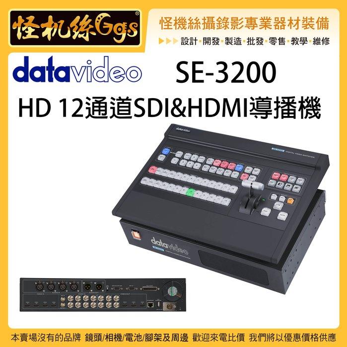 怪機絲 6期含稅 SE-3200 HD 12通道SDI&HDMI導播機 導播台 現場 直播 控制 SNG
