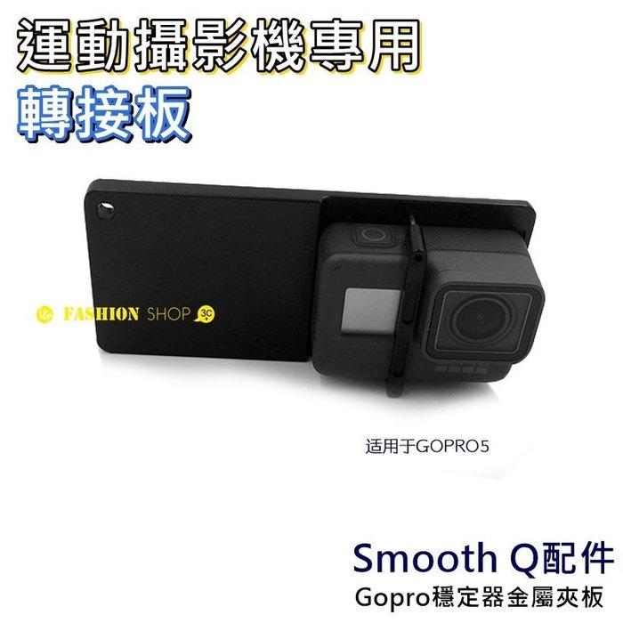 【WK Shop】智雲 Smooth4 Q 運動攝影機GoPro Hero5 4 3+ 轉接板 SJCAM 穩定器