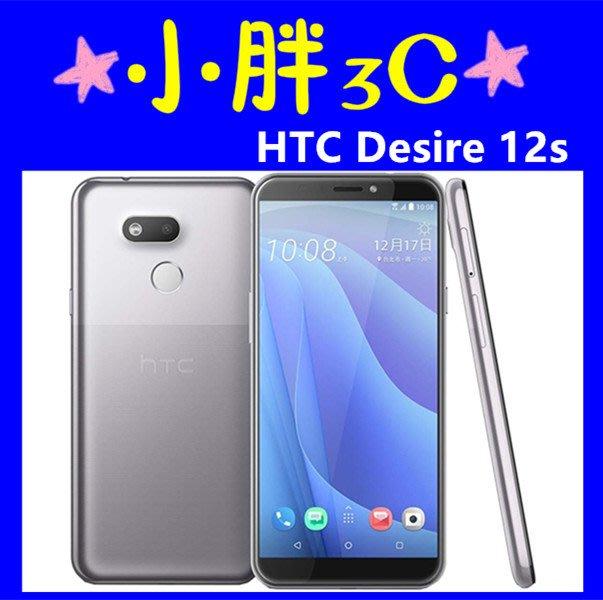 ☆小胖☆台灣公司貨 HTC Desire 12s 4+64G 5.7吋 搭配門號更便宜 高雄店面自取