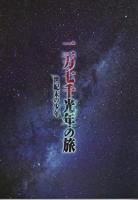 二萬七千光年之旅 世紀末之少年(三宅健、山口紗彌加主演) 日本進口舞台劇場刊