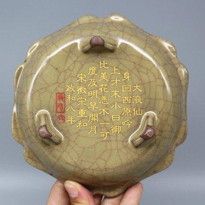 宋哥窯米黃釉石刻字三足大筆洗