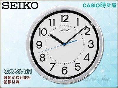 CASIO時計屋 SEIKO 精工 掛鐘 專賣店 QXA476H 滑動式秒針設計 塑膠外殼 簡約