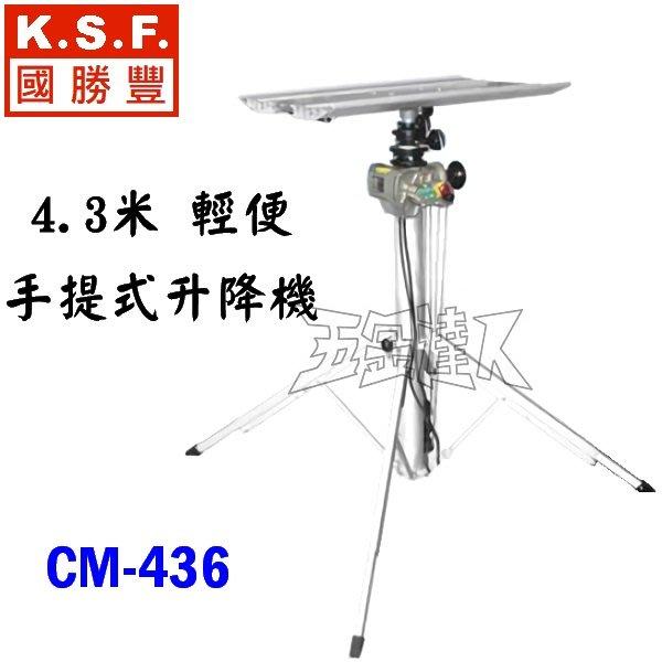 【五金達人】KSF 國勝豐 CM-436 4.3米輕便手提式升降機/昇降機