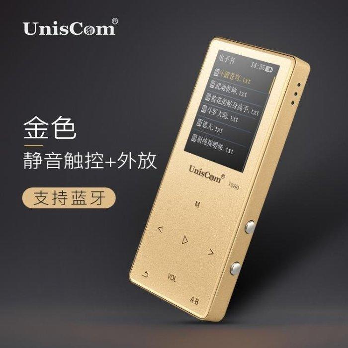 現貨/UnisCom 藍牙mp3播放器迷你學生隨身聽mp4觸摸屏超薄p3觸屏聽音樂113SP5RL/ 最低促銷價
