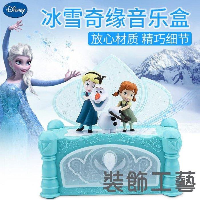 迪士尼冰雪奇緣雪寶音樂盒艾莎安娜公主首飾盒兒童小女孩禮物玩具
