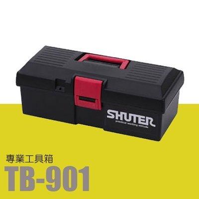 【樹德收納系列】專業型工具箱 TB-901 (收納箱/收納盒/工作箱)雪兒物語