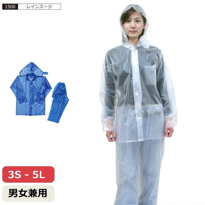 《FOS》日本 二件式 雨衣 簡易式 輕便 通勤 男女 兒童 機車 腳踏車 外送 雨季 上班 登山 旅遊 防水 雨天