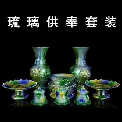 佛燈 供奉用品 宗教用品 供佛用品琉璃蓮花供具套裝香爐 供水杯花瓶 果盤果蔞果碟佛堂擺件