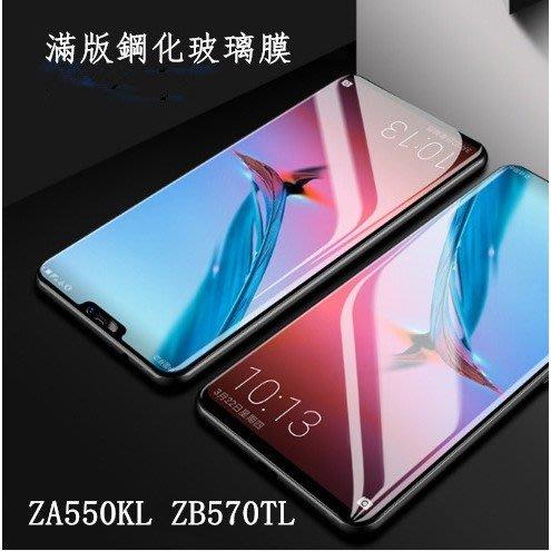 ASUS ZA550KL ZB570TL 9H鋼化滿版玻璃膜 簡易包裝 批發