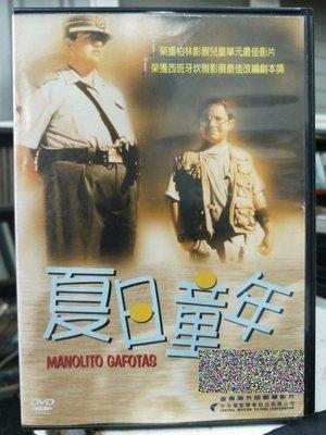 影音大批發-Y60-054-二手DVD-電影【夏日童年】-榮獲柏林影展兒童單元最佳影片