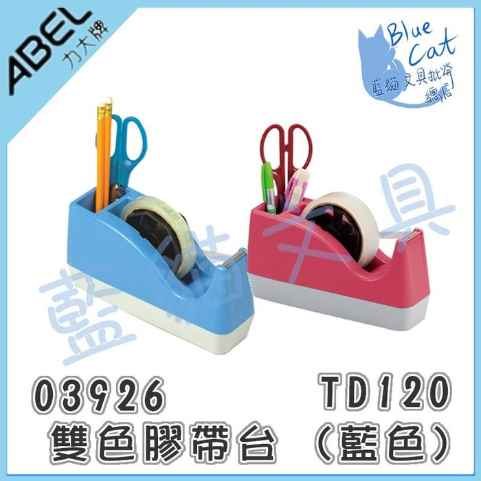 【可超商取貨】切台/安全/精美/止滑設計【BC03007】03926膠帶台TD120藍《力大ABEL》【藍貓文具】