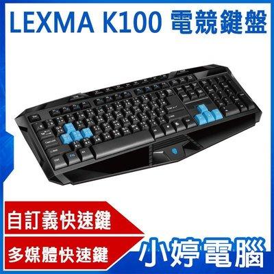 【小婷電腦*有線鍵盤】全新 LEXMA K100 電競鍵盤 自訂義快速鍵 不衝突設計