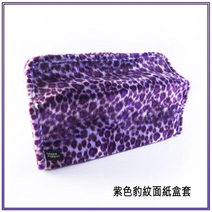 *美公主城堡*紫色系豹紋面紙盒 面紙套 居家 辦公室