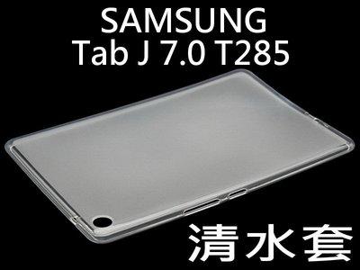 SAMSUNG Galaxy Tab J 7.0 T280 T285 清水套 透明保護套