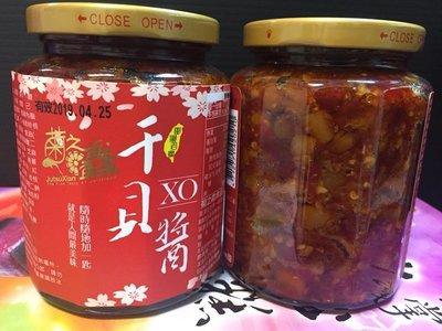 apple小舖澎湖名產菊之鱻 (頂級XO干貝醬)干貝粒
