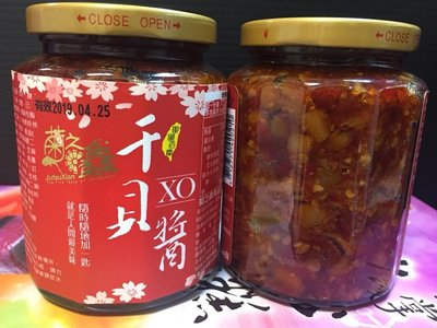 apple小舖澎湖名產菊之鱻 (頂級XO干貝醬)干貝粒(優惠4瓶免運費)