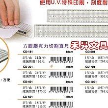 【CD-1001】100公分切割尺、方眼壓克力切割直尺、100cm壓克力尺、COX 鋼邊尺、每支特價:480元