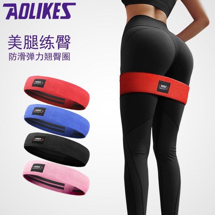 《預購》AOLIKES阻力虐臀圈乳膠防滑彈力翹臀圈健身深蹲阻力圈瑜伽拉伸帶