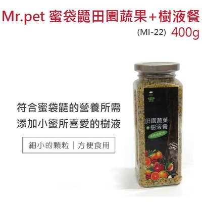 ☆ Dr.pet 蜜袋鼯田園蔬果+樹液餐400g MI-22 高嗜口性營養主食 (80620625