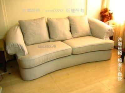 【盧師傅】專業~餐椅套~沙發套~沙發墊套~沙發椅套~客製化訂做