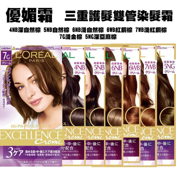 染髮劑 染髮膏 巴黎萊雅 優媚霜三重護髮雙管系列2 護染髮霜【TW523-62】