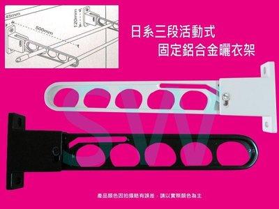 NDEX650 三段活動式曬衣架 65 公分 多段式加長型 固定 加長型曬衣架 日系 晒衣架 鋁合金 晾衣架 竹竿架