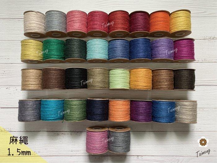 台孟牌 染色 麻繩 1.5mm 34色 65碼 (彩色麻線、黃麻、飲料杯套、編織、園藝材料、天然植物、包裝、提繩、環保)