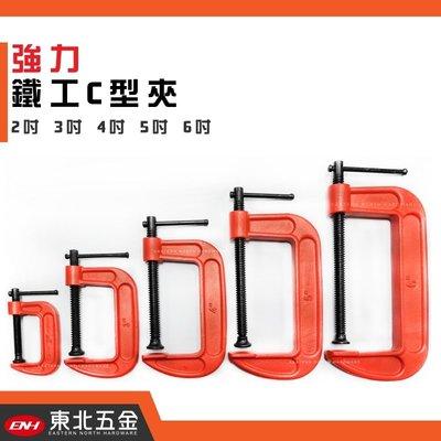 附發票(東北五金)正台灣製(紅色) 5吋 強力鐵工 C型夾 C型萬力夾 C型固定鉗 C型固定夾