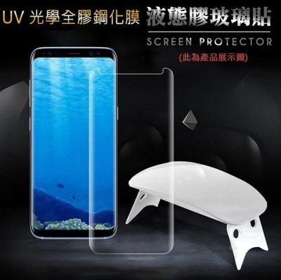 【愛瘋潮】買就送UV燈 光學盾 SAMSUNG Note 10+ UV 光學全膠鋼化膜