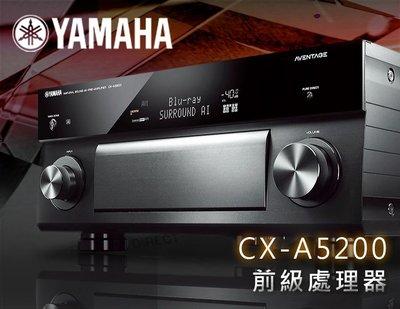 【風尚音響】YAMAHA CX-A5200 前級擴大機11.2聲道 家庭劇院 處理器 ✦ 請先詢問 ✦