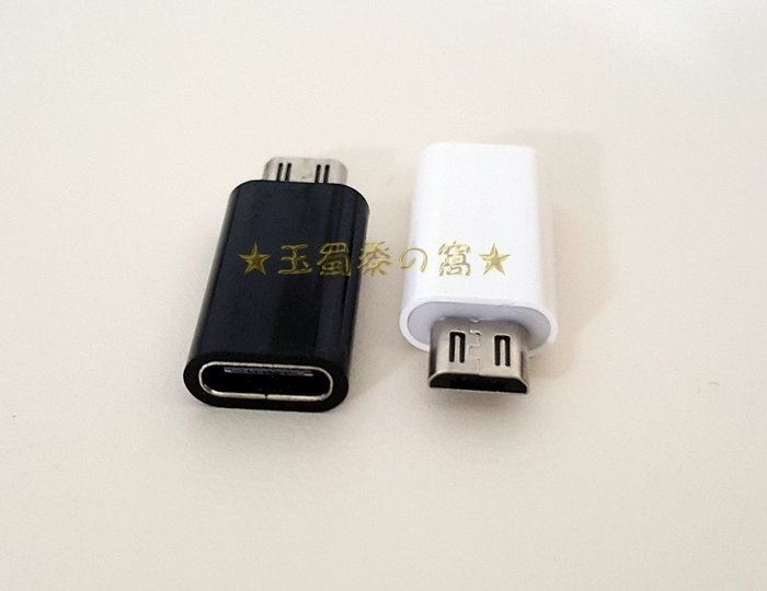 Type C母 to MicroUSB公轉接頭 USB-C傳輸線充電線轉換器 Micro轉換頭【玉蜀黍的窩】