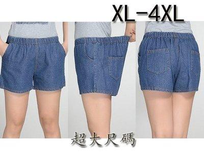 特大尺碼鬆緊高腰短褲牛仔熱褲 XL-4...