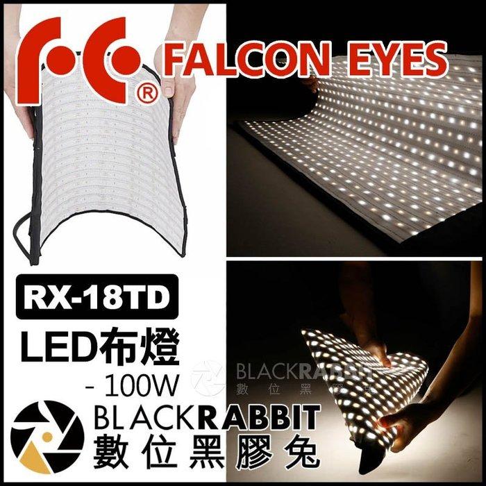數位黑膠兔【 Falcon Eyes RX-18TD LED 布燈 100W 】 攝影燈 補光燈 柔板 軟板 柔性 軟性