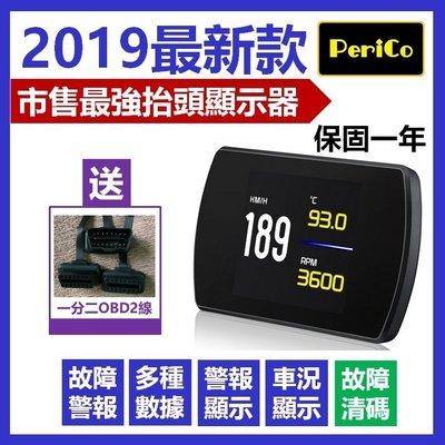 【一年保固+附發票】  【送OBD2線】抬頭顯示器 P12 OBD2 HUD 車用 液晶顯示  測電壓 里程 時速 油耗