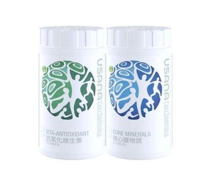 USANA 細胞基本營養素套裝