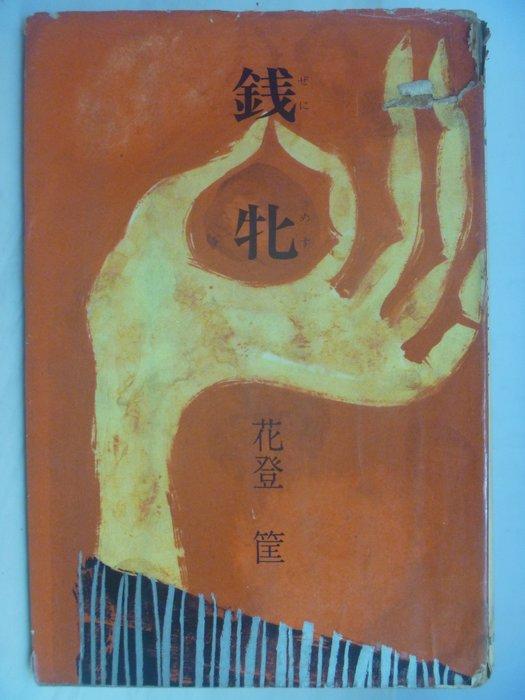 【月界二手書店】銭牝(絕版)_花登筐_德間書店出版_1968年 〖日文小說〗AHG