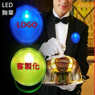 LED 胸章 發光胸章(5cm) LED徽章 發光徽章 客製化 LOGO 香燈腳 結緣品【A99003401】塔克玩具