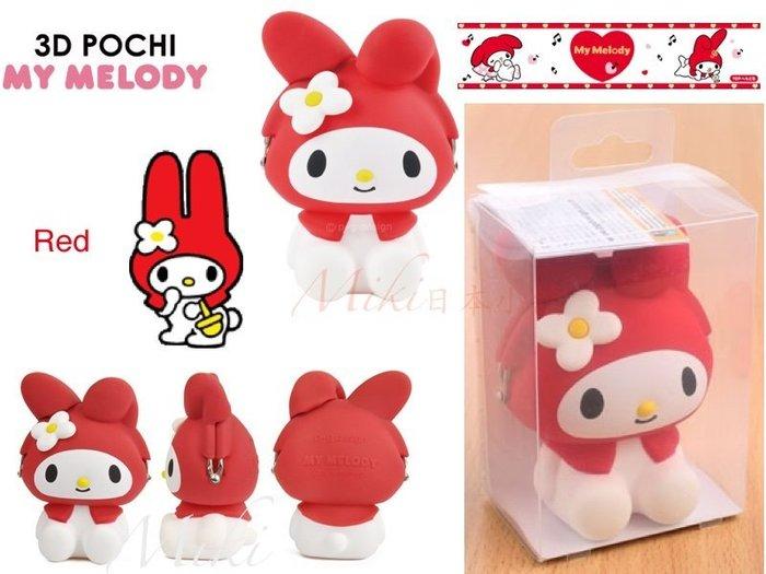 *Miki日本小舖*日本三麗鷗Melody 美樂蒂 3D造型矽膠零錢包/立體零錢包 *紅色*