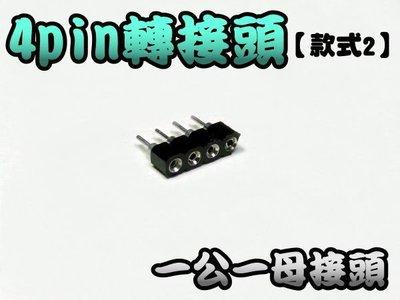 光展 4pin 轉接頭 一公一母接頭 (款式2)  適用於RGB 軟燈條  全彩控制器
