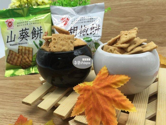 【日香】白胡椒餅 山葵餅 10入/包